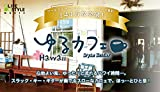 ゆるカフェ~ハワイ~ 画像