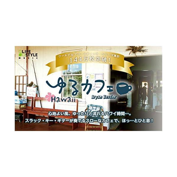 ゆるカフェ~ハワイ~の紹介画像2