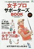 女子プロ サポーターズBOOK (エイムック 3442)