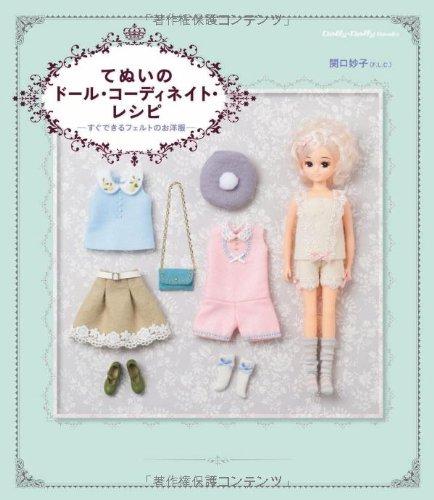 てぬいのドール・コーディネイト・レシピ すぐできるフェルトのお洋服 (Dolly*Dolly Books)