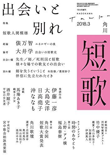 短歌 2018年3月号 [雑誌] 雑誌『短歌』