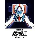劇場版 機動戦士ガンダムII 哀・戦士編