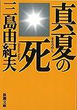 真夏の死—自選短編集 (新潮文庫)