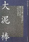 大泥棒 ―「忍びの弥三郎日記」に賊たちの技と人生を読む