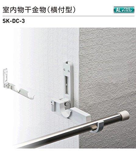 室内物干金物(横付型) 新協和 SK-DC-3 1セット2本...