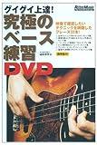 グイグイ上達!究極のベース練習[DVD] (<DVD>) (<DVD>)
