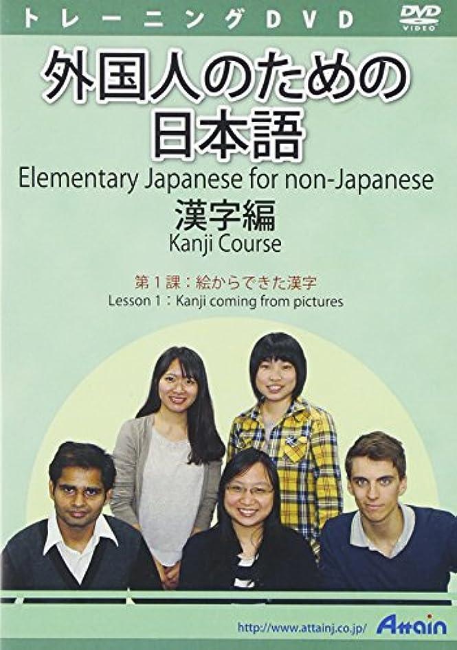 無意識マインドフル外国人のためのみんなの日本語漢字編 第1課