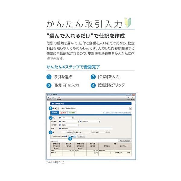【旧商品】弥生会計 18 スタンダード | 消...の紹介画像3