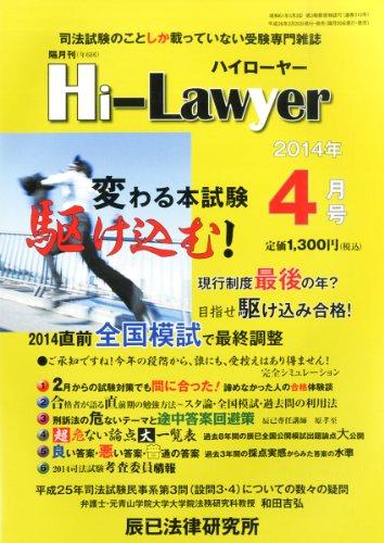 隔月刊 Hi Lawyer (ハイローヤー) 2014年 04月号 [雑誌]