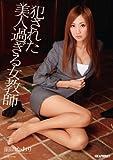 犯された 美人過ぎる女教師 前田かおり アイデアポケット [DVD]