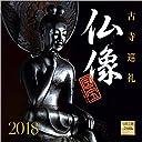 仏像 2018年 カレンダー 壁掛け E-4 (使用サイズ 594×297mm)