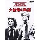 大統領の陰謀 スペシャル・エディション [DVD]