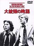大統領の陰謀[DVD]