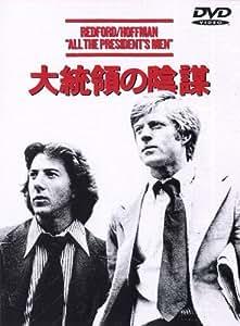 大統領の陰謀 [DVD]