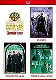 マトリックス ワーナー・スペシャル・パック(3枚組)初回限定生産 [DVD]