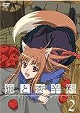 狼と香辛料2 [DVD]