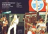 グランド・ファンク・レイルロードの奇蹟 (シンコー・ミュージックMOOK) 画像