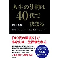 人生の9割は40代で決まる (中経出版)