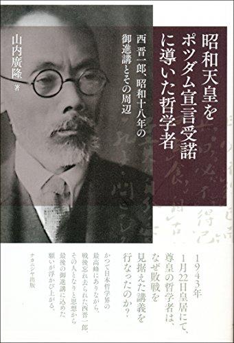 昭和天皇をポツダム宣言受諾に導いた哲学者: 西 晋一郎、昭和十八年の御進講とその周辺