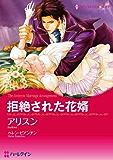 拒絶された花婿 (ハーレクインコミックス)