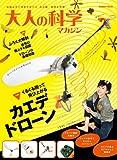 大人の科学マガジン カエデドローン (学研ムック 大人の科学マガジンシリーズ)