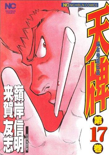 天牌 17—麻雀飛龍伝説 (ニチブンコミックス)