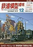 鉄道模型趣味 2016年 12 月号 [雑誌]