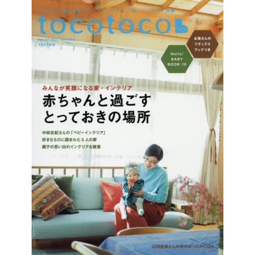 tocotoco(トコトコ) VOL.37 2017年2月号