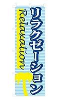 のぼり 旗 リラクゼーション(N-723)MTのぼりシリーズ 【ポスト便発送】[埼玉_自社倉庫より発送]