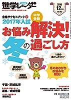 中学受験 進学レーダー2016年12月号 お悩み解決!冬の過ごし方: 合格サクセスブック3