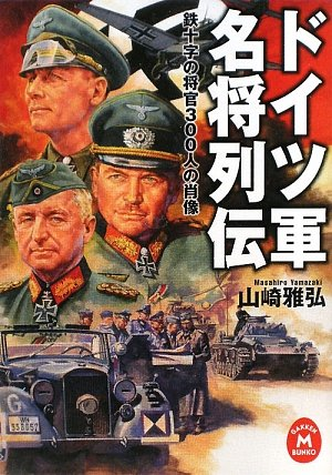 ドイツ軍名将列伝―鉄十字の将官300人の肖像 (学研M文庫)の詳細を見る