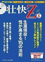 壮快Z 6 (マキノ出版ムック)