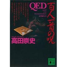 QED 百人一首の呪 (講談社文庫)
