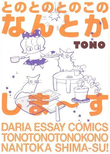 とのとのとのこのなんとかしま~す (DARIA ESSAY COMICS)の詳細を見る