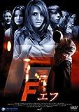 Fエフ[DVD]
