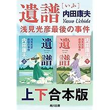 遺譜 浅見光彦最後の事件【上下 合本版】 (角川文庫)