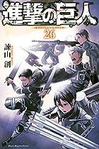 進撃の巨人 第26巻