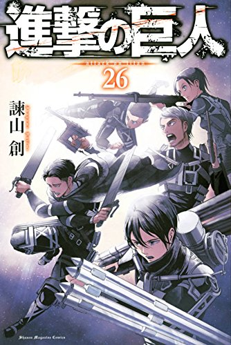 進撃の巨人(26) (講談社コミックス)...