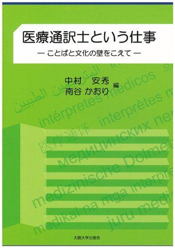 医療通訳士という仕事: ことばと文化の壁をこえて (大阪大学新世紀レクチャー)の詳細を見る