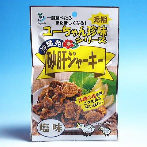【砂肝ジャーキー塩味29g×3個】祐食品