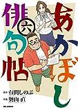 あかぼし俳句帖(6) (ビッグコミックス)