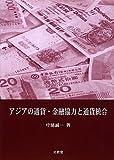 アジアの通貨・金融協力と通貨統合