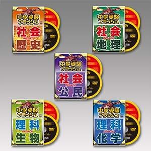 中学受験フラッシュ・理科・社会5巻セット [DVD]