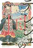 テンジュの国(5) (週刊少年マガジンコミックス)