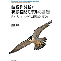 時系列分析と状態空間モデルの基礎: RとStanで学ぶ理論と実装