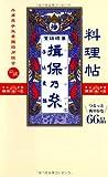 料理帖 揖保乃糸 (ミニCookシリーズ)