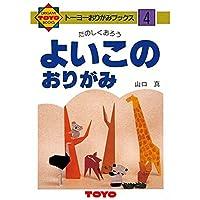 トーヨー 100304 おりがみの本 よいこのおりがみ 折り方33種類 おまとめセット【3個】