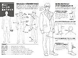 スーツ男子の描き方 スーツの基礎知識&写真ポーズ650 画像