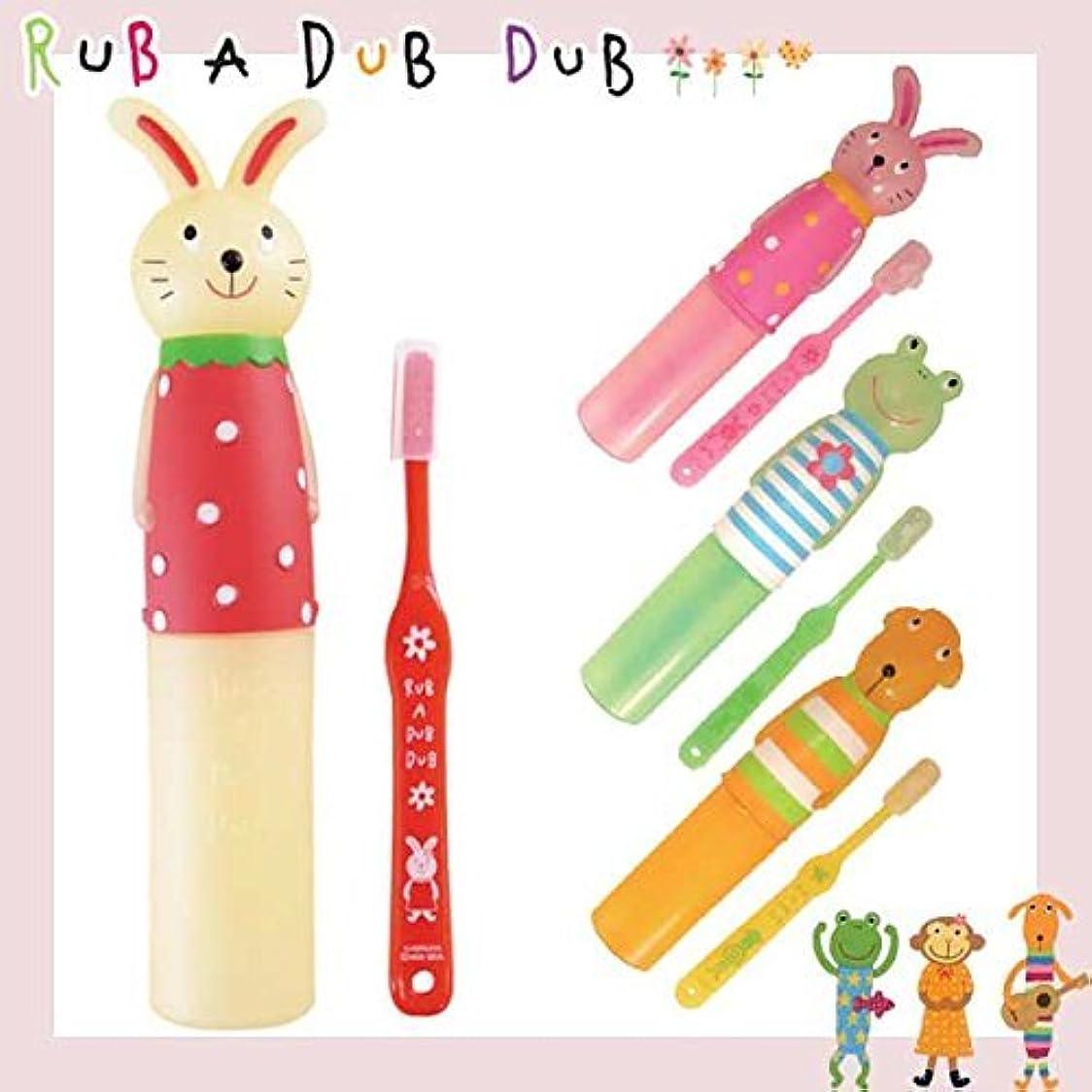 可聴分割コテージ510133/RUB A DUB DUB/R.ハブラシセット(クリームウサギ)/モンスイユ/ラブアダブダブ/キッズ/ベビー/アニマル/洗面所/歯磨き/ギフト/プレゼント