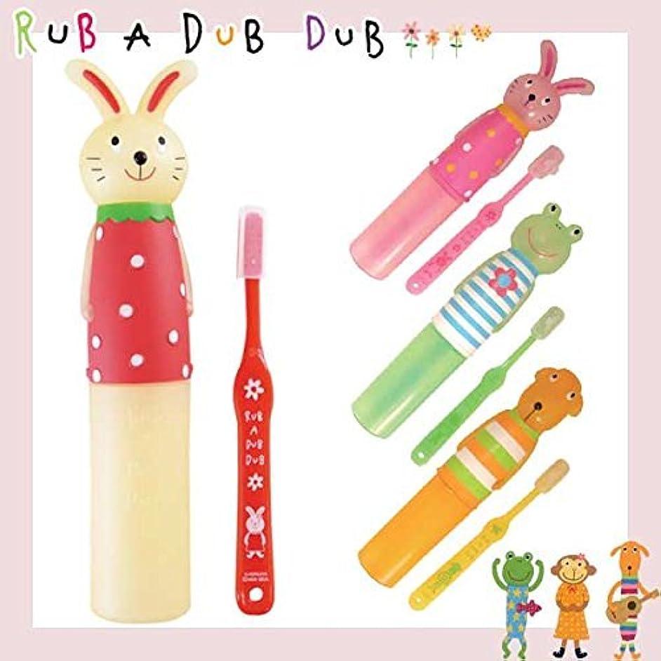広大なシフト安価な510133/RUB A DUB DUB/R.ハブラシセット(クリームウサギ)/モンスイユ/ラブアダブダブ/キッズ/ベビー/アニマル/洗面所/歯磨き/ギフト/プレゼント